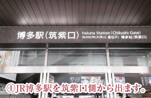 JR博多駅を筑紫口側から出ます。