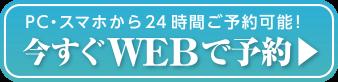 24時間対応WEB予約 予約フォーム